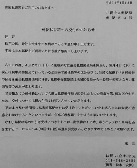 道央札幌郵便局いよいよ開局|fr...