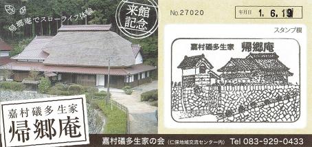 Kamura02