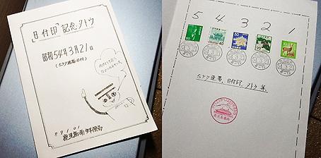 2012031101