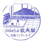 Kkr_kagoshima02