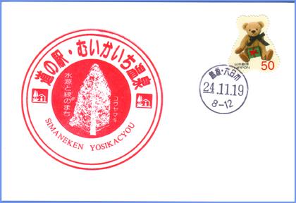 Muikaichi01