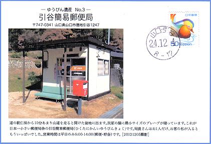 Hikutani_kani01