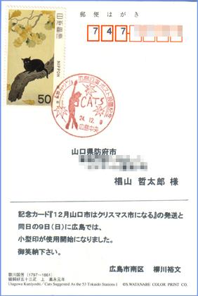 Hiroshima_cats01