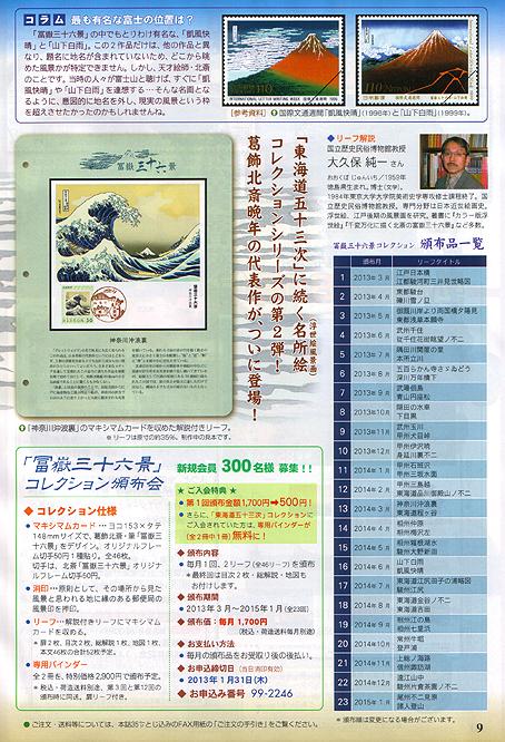 Hokusai_hanpukai