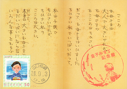 Kaneko_misuzu02