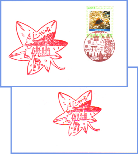 Local stamps: 郵便局