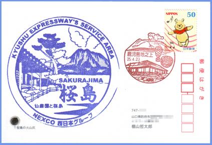 Sakurajima_sa_kudari01
