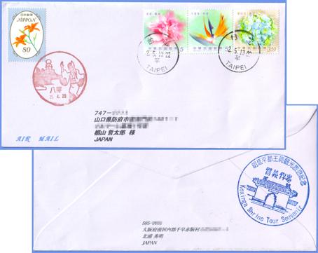 Yao_taiwan