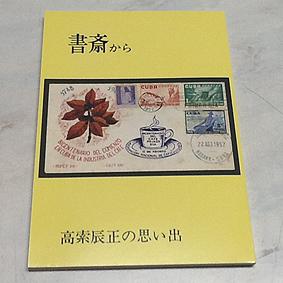 Takanawa01