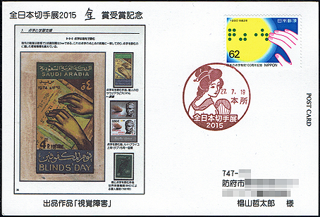 2015072202