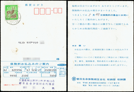 2016100802