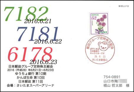2016112402