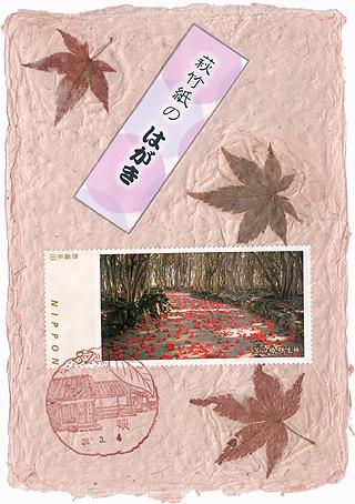 Hagi_tchikushi
