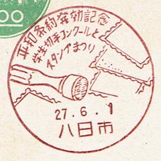 2017090202
