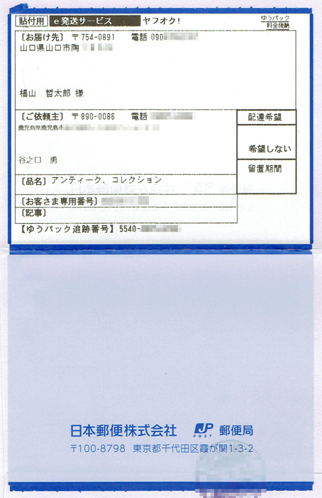 2017110202