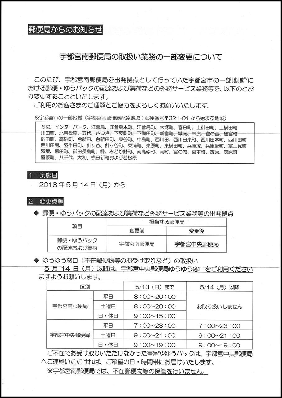 宇都宮南郵便局の集配業務・ゆう...