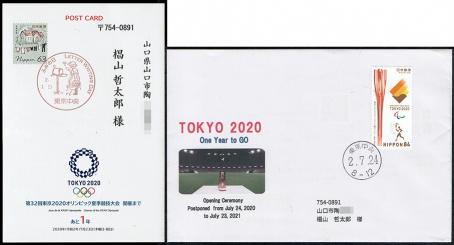 2020072501