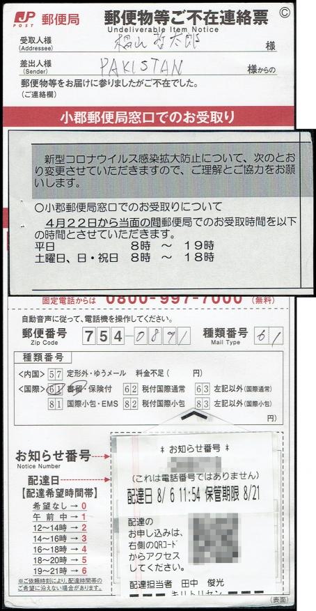 2020080703