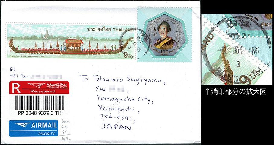 再開 国際 郵便